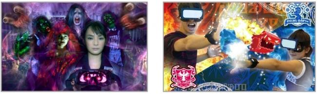 写真左:VR×お化け屋敷日本初アトラクション「VRホラーハウス」 写真右:腕から火を放つ対戦型ARアトラクション「サモナーバトル」