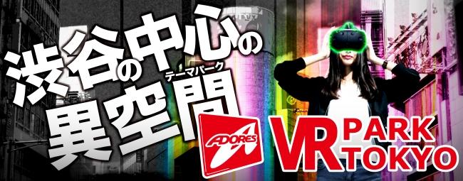 news_cos-vr_arcade_03