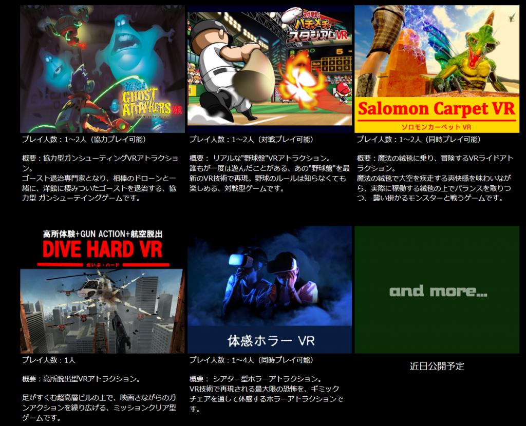 news_cos-vr_arcade_04